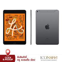 iPad mini 5 รุ่น Wi-Fi + Cellular 256GB
