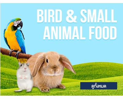 อาหารนกและสัตว์เล็ก