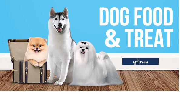 อาหารและขนมสุนัข