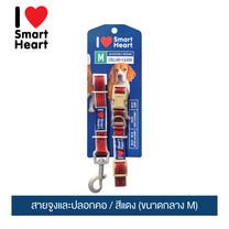 ไอ เลิฟ สมาร์ทฮาร์ท - สายจูงและปลอกคอ/ สีแดง (ขนาดกลาง M) / I Love SmartHeart - Leash+Collar / Red (size M)