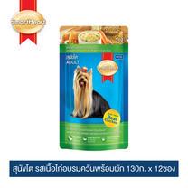 สมาร์ทฮาร์ท สุนัขโต รสเนื้อไก่อบรมควันพร้อมผัก 130g x 12 pouches / SmartHeart Smoked Chicken Flavor with Vegetable 130g x 12 pouches