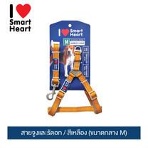 ไอ เลิฟ สมาร์ทฮาร์ท - สายจูงและรัดอก / สีเหลือง (ขนาดกลาง M) / I Love SmartHeart - Leash+Harness / Yellow (size M)