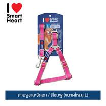 ไอ เลิฟ สมาร์ทฮาร์ท - สายจูงและรัดอก / สีชมพู (ขนาดใหญ่ L) / I Love SmartHeart - Leash+Harness / Pink (size L)