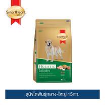 สมาร์ทฮาร์ท โกลด์ โฮลิสติก สุนัขโตพันธุ์กลาง-ใหญ่ 15กก. / SmartHeart GOLD Holistic Adult 15kg