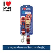 ไอ เลิฟ สมาร์ทฮาร์ท - สายจูงและปลอกคอ/ สีแดง (ขนาดใหญ่ L) / I Love SmartHeart - Leash+Collar / Red (size L)