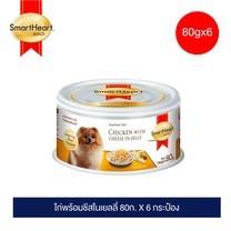 (6 กระป๋อง) สมาร์ทฮาร์ท โกลด์ ไก่พร้อมชีสในเยลลี่ ขนาด 80ก. / SmartHeart Gold Chicken with Cheese in Jelly 80g (Pack of 6 Cans)