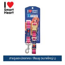 ไอ เลิฟ สมาร์ทฮาร์ท - สายจูงและปลอกคอ/ สีชมพู (ขนาดใหญ่ L) / I Love SmartHeart - Leash+Collar / Pink (size L)