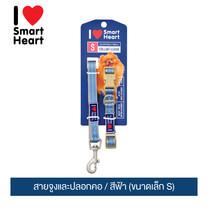 ไอ เลิฟ สมาร์ทฮาร์ท - สายจูงและปลอกคอ/ สีฟ้า (ขนาดเล็ก S) / I Love SmartHeart - Leash+Collar / Blue (size S)