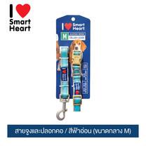 ไอ เลิฟ สมาร์ทฮาร์ท - สายจูงและปลอกคอ/ สีฟ้าอ่อน (ขนาดกลาง M) / I Love SmartHeart - Leash+Collar / Light Blue (size M)