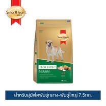 สมาร์ทฮาร์ท โกลด์ โฮลิสติก สุนัขโตพันธุ์กลาง-ใหญ่ 7.5กก./ SmartHeart GOLD Holistic Adult 7.5kg