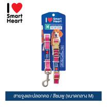 ไอ เลิฟ สมาร์ทฮาร์ท - สายจูงและปลอกคอ/สีชมพู (ขนาดกลาง M) / I Love SmartHeart - Leash+Collar / Pink (size M)