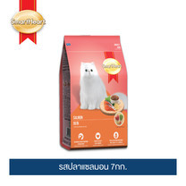 อาหารแมวสมาร์ทฮาร์ท ปลาแซลมอน (7 กก.)