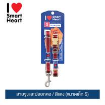 ไอ เลิฟ สมาร์ทฮาร์ท - สายจูงและปลอกคอ/ สีแดง (ขนาดเล็ก S) / I Love SmartHeart - Leash+Collar / Red (size S)