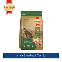 อาหารแมวสมาร์ทฮาร์ท โกลด์ แลมบ์แอนด์บราวน์ไรซ์ (7 กิโลกรัม)
