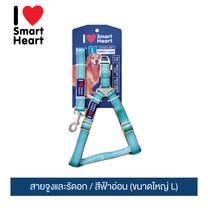 ไอ เลิฟ สมาร์ทฮาร์ท - สายจูงและรัดอก/ สีฟ้าอ่อน (ขนาดใหญ่ L) / I Love SmartHeart - Leash+Harness / Light Blue (size L)