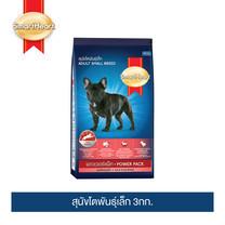 สมาร์ทฮาร์ท พาวเวอร์แพ็ค สุนัขโตพันธุ์เล็ก 3กก. / SmartHeart Power Pack Adult Small Breed 3kg.