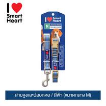 ไอ เลิฟ สมาร์ทฮาร์ท - สายจูงและปลอกคอ/ สีฟ้า (ขนาดกลาง M) / I Love SmartHeart - Leash+Collar / Blue (size M)