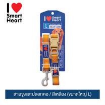 ไอ เลิฟ สมาร์ทฮาร์ท - สายจูงและปลอกคอ/ สีเหลือง (ขนาดใหญ่ L) / I Love SmartHeart - Leash+Collar / Yellow (size L)