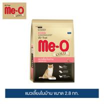 อาหารแมวมีโอ โกลด์ แมวเลี้ยงในบ้าน (2.8 กก.)