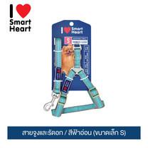 ไอ เลิฟ สมาร์ทฮาร์ท - สายจูงและรัดอก/ สีฟ้าอ่อน (ขนาดเล็ก S) / / I Love SmartHeart - Leash+Harness / Light Blue (size S)