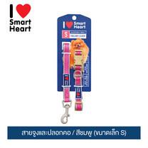 ไอ เลิฟ สมาร์ทฮาร์ท - สายจูงและปลอกคอ/ สีชมพู (ขนาดเล็ก S) / I Love SmartHeart - Leash+Collar / Pink (size S)
