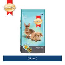 อาหารกระต่าย สมาร์ทฮาร์ท - ผักและธัญพืช (3 กก.)