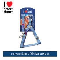 ไอ เลิฟ สมาร์ทฮาร์ท - สายจูงและรัดอก / สีฟ้า (ขนาดใหญ่ L) / I Love SmartHeart - Leash+Harness / Blue (size L)