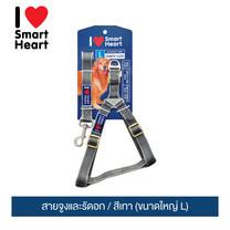 ไอ เลิฟ สมาร์ทฮาร์ท - สายจูงและรัดอก / สีเทา (ขนาดใหญ่ L) / I Love SmartHeart - Leash+Harness / Gray (size L)