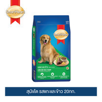 สมาร์ทฮาร์ท สุนัขโต รสแกะและข้าว 20กก. / SmartHeart Adult Lamb & Rice 20kg
