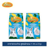 ไบรท์เทอร์ บันนี่ อาหารกระต่าย (Mix Veggies) 1กก.x 2 ถุง / Briter Bunny (Mixed Veggies) 1 kg. x 2 Packs