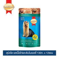สมาร์ทฮาร์ท สุนัขโต รสเนื้อไก่และตับในเยลลี่ 130g x 12 pouches   SmartHeart Chicken & Liver Flavor in Jelly 130g x 12 pouches
