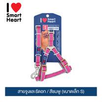ไอ เลิฟ สมาร์ทฮาร์ท - สายจูงและรัดอก / สีชมพู (ขนาดเล็ก S) / I Love SmartHeart - Leash+Harness / Pink (size S)