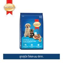 สมาร์ทฮาร์ท ลูกสุนัข รสไก่ ไข่และนม 8กก. / SmartHeart Puppy Chicken Egg & Milk Flavor 8kg