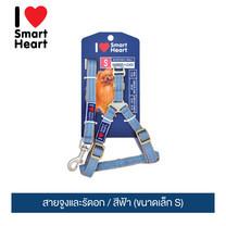 ไอ เลิฟ สมาร์ทฮาร์ท - สายจูงและรัดอก / สีฟ้า (ขนาดเล็ก S) / I Love SmartHeart - Leash+Harness / Blue (size S)