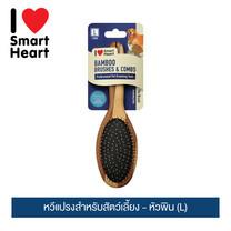 ไอ เลิฟ สมาร์ทฮาร์ท หวีแปรงสำหรับสัตว์เลี้ยง - หัวพิน (L) / I Love SmartHeart Bamboo Pet Brush - Pin (L)