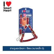 ไอ เลิฟ สมาร์ทฮาร์ท - สายจูงและรัดอก / สีแดง (ขนาดเล็ก S) / I Love SmartHeart - Leash+Harness / Red (size S)