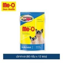 อาหารแมวเพาช์มีโอ ปลาทะเล (80 กรัม x 12 ซอง)