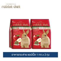 แรบบิท ไดเอ็ท อาหารกระต่าย (แอปเปิ้ล) 1กก.x 2 ถุง / Rabbit Diet (Apple) 1kg. x 2 Packs