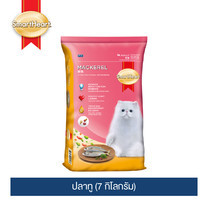 สมาร์ทฮาร์ท อาหารแมว ปลาทู (7 กก.) / SmartHeart Mackerel Flavor 7 Kg