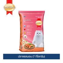 อาหารแมวสมาร์ทฮาร์ท ปลาแซลมอน (7 กก.) / SmartHeart Cat Food Salmon (7kg)