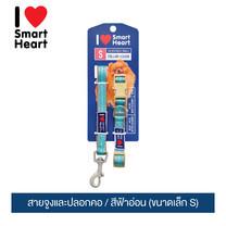 ไอ เลิฟ สมาร์ทฮาร์ท - สายจูงและปลอกคอ/ สีฟ้าอ่อน (ขนาดเล็ก S) / I Love SmartHeart - Leash+Collar / Light Blue (size S)