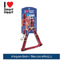ไอ เลิฟ สมาร์ทฮาร์ท - สายจูงและรัดอก / สีแดง (ขนาดใหญ่ L) / I Love SmartHeart - Leash+Harness / Red (size L)