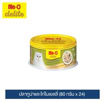 อาหารแมวกระป๋องมีโอ ดีไลท์ ปลาทูน่าและไก่ในเยลลี่ ขนาด 80 กรัม x 24 กระป๋อง / Me-O Delite Tuna and Chicken in Jelly 80g x24 pieces