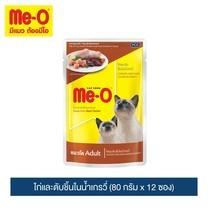 อาหารแมวเพาช์มีโอ ไก่และตับชิ้นในน้ำเกรวี่ (80 กรัม x 12 ซอง)