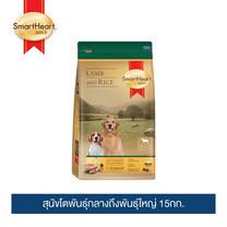 สมาร์ทฮาร์ท โกลด์ แกะและข้าว สุนัขโตพันธุ์กลางถึงพันธุ์ใหญ่ 15กก. / SmartHeart GOLD Lamb and Rice Adult Medium to Large Breed 15kg