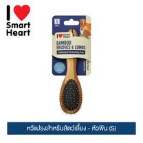 ไอ เลิฟ สมาร์ทฮาร์ท หวีแปรงสำหรับสัตว์เลี้ยง - หัวพิน (S) /  I Love SmartHeart Bamboo Pet Brush - Pin (S)