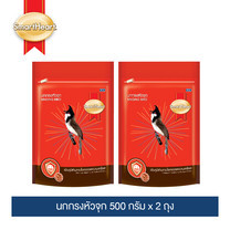 อาหารนกกรงหัวจุก สมาร์ทฮาร์ท(ภูมิต้านทานลดความเครียด) 500ก. x 2 ถุง / SmartHeart Singing Bird Enhanced Immunity& Reduced Stress 500g X 2 Pack