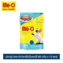อาหารลูกแมวเพาช์มีโอ ปลาทูน่าและปลาซาร์ดีนในเยลลี่ (80 กรัม x 12 ซอง)