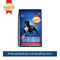 สมาร์ทฮาร์ท พาวเวอร์แพ็ค สุนัขโต 20กก./ SmartHeart Power Pack Adult 20kg.