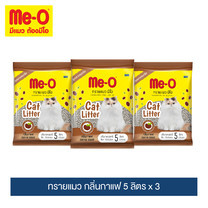 ทรายแมว มีโอ(กลิ่นกาแฟ) 5 ลิตร (แพ๊ค 3) / Me-O Cat Litter Coffee Scent size 5L (Pack 3)